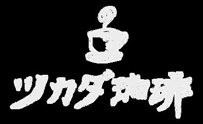 ツカダ珈琲 Ivory.png