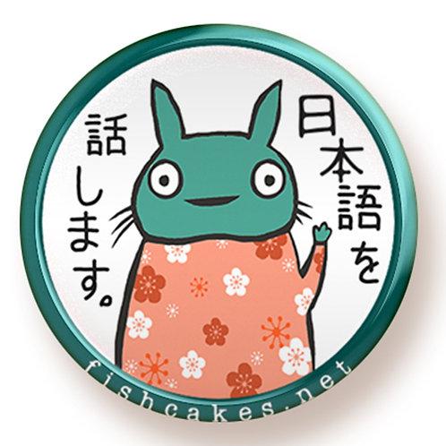 Nihongo - magnet