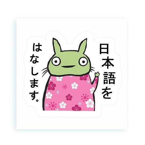 Nihongo - sticker