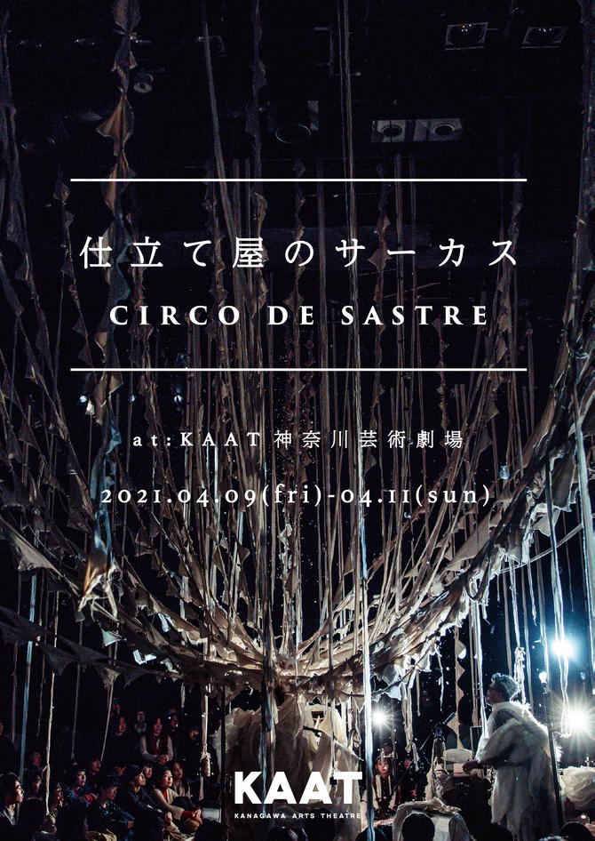 仕立て屋のサーカス Circo de Sastre / 2021 横浜公演 開催!