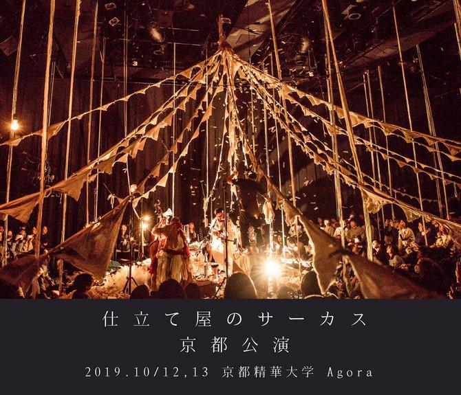 仕立て屋のサーカス 京都公演 10/12(土)・13(日)「 帰郷 」開催決定!(※台風19号の影響により2020年1月に延期開催となります)
