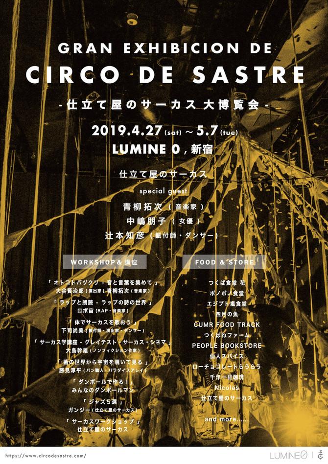 Gran Exhibición de Circo de Sastre - 仕立て屋のサーカス大博覧会 公演情報
