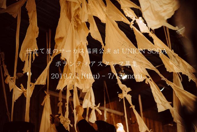 仕立て屋のサーカス福岡公演 ボランティアスタッフ募集