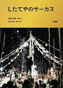 書籍「 したてやのサーカス 」