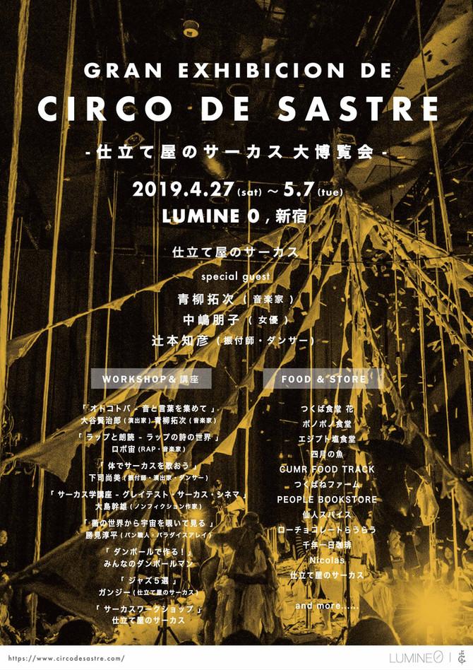 Gran Exhibición de Circo de Sastre - 仕立て屋のサーカス大博覧会 / メインビジュアル公開 & ワークショップ・講座ご予約開始!