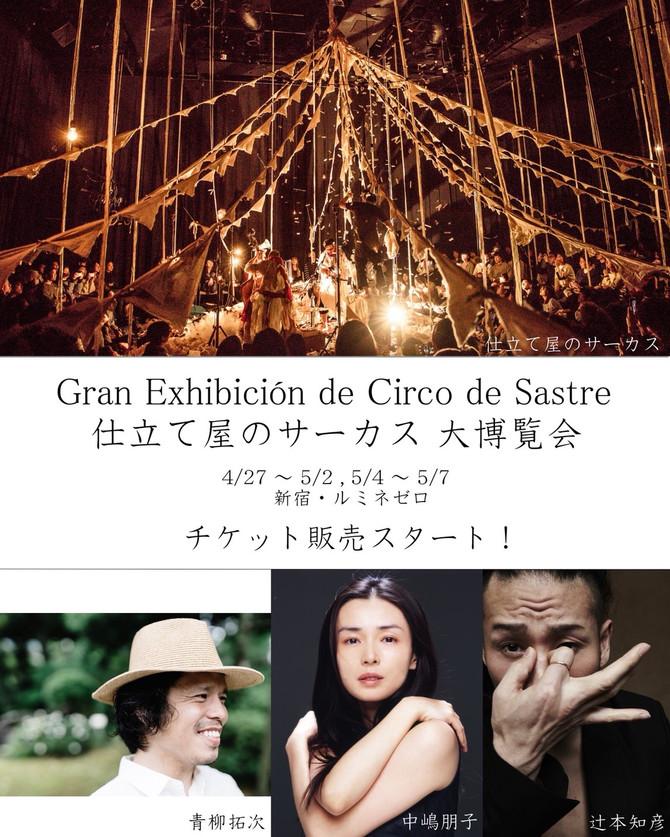 Gran Exhibición de Circo de Sastre - 仕立て屋のサーカス大博覧会 チケット販売開始!