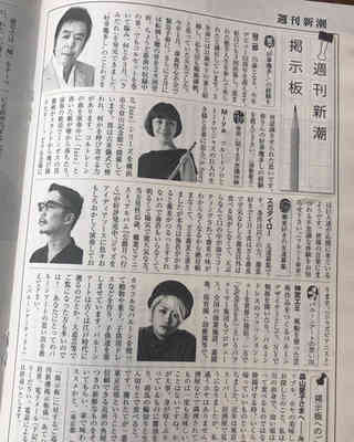 週刊新潮 -EMIJINGU-