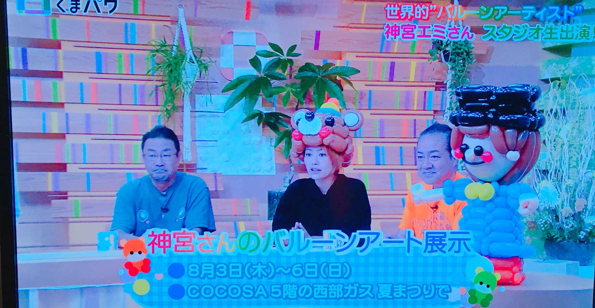 熊本朝日放送「くまパワ」ゲスト出演