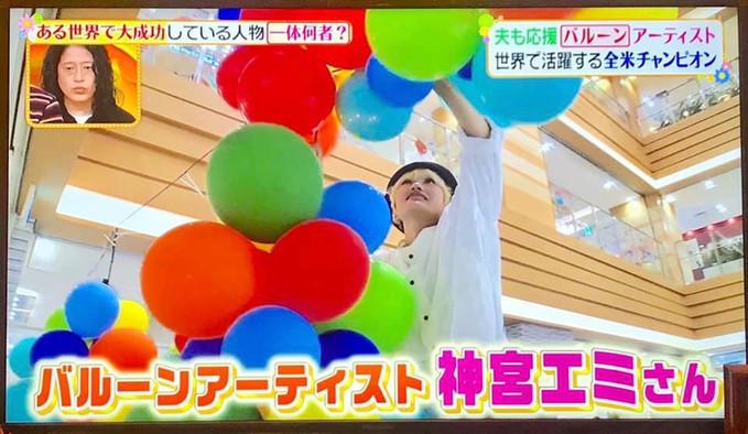 日本テレビ「ヒルナンデス」
