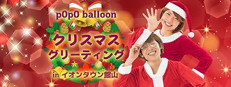 イベント-イオンタウン12月.jpg