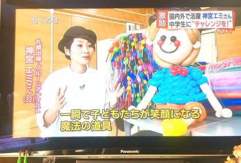 HBC北海道放送 【今日ドキッ!】