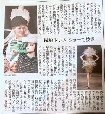 読売新聞 -EMIJINGU-