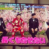 日本テレビ「世界丸見えテレビ特捜部」