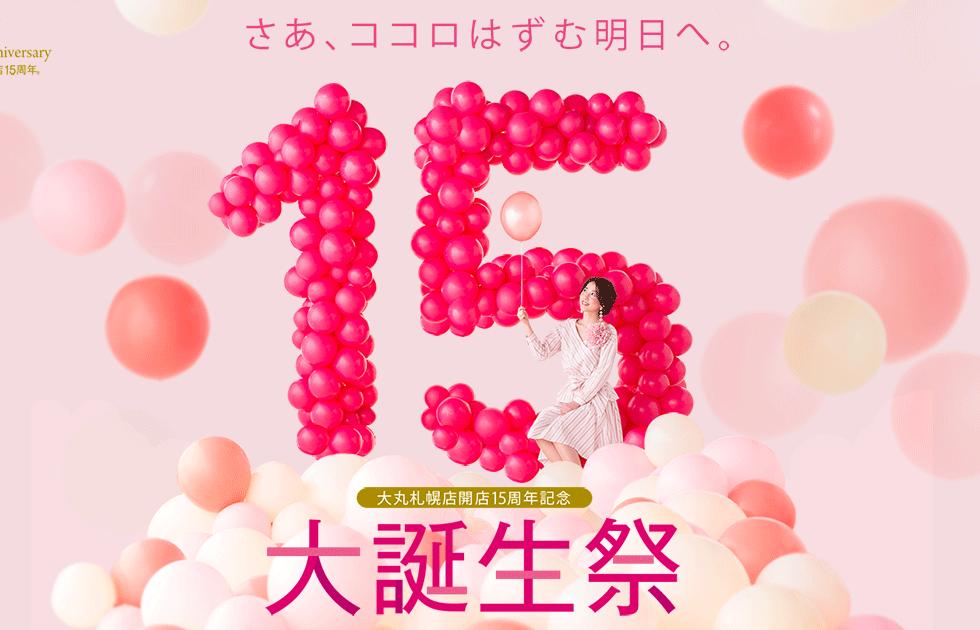 大丸札幌店15周年大誕生祭
