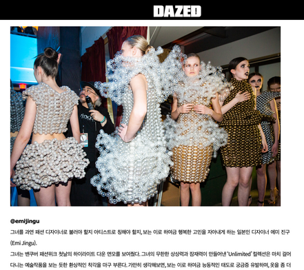 Dazed Korea -EMIJINGU-