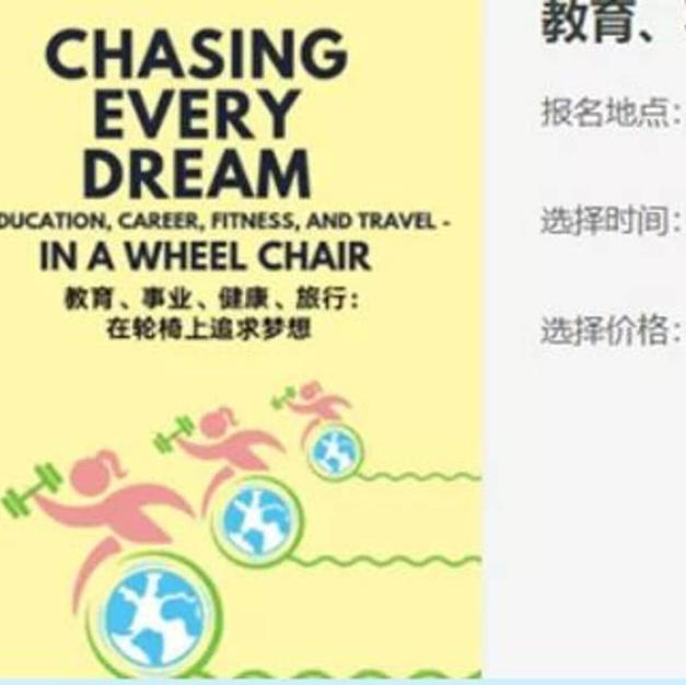 "A flyer for Ming Canaday's Shanghai speaking tour with the tagline, ""Chasing Every Dream"""