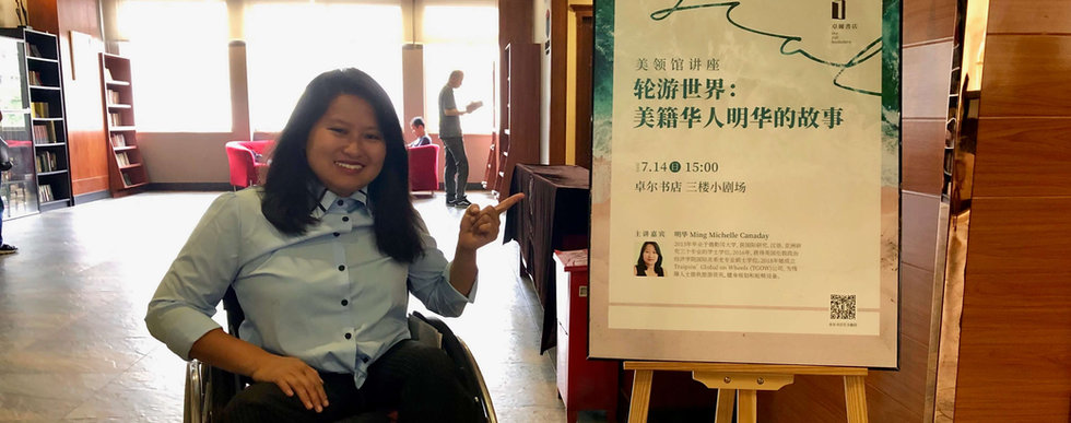 Ming and a speech poster at the Zall Bookstore, Singapore