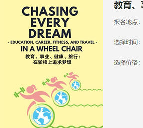 Wuhan Events Promo.jpg