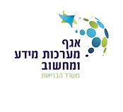 לוגו אגף מערכות מידע ומחשוב092018-02.jpg