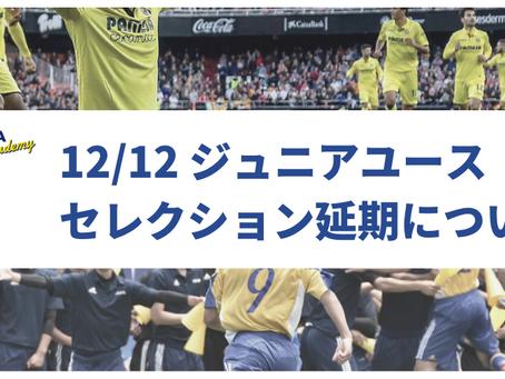 12/12開催予定のジュニアユースセレクション延期のお知らせ