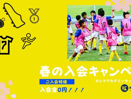 カシマアカデミーサッカースクール2021春の入会キャンペーン実施のお知らせ