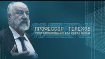 Professor Terekhov. Programming as a way of life | 2019