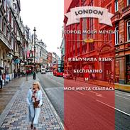 Банер Лондон 2.png