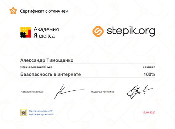 Яндекс безопасность.jpg