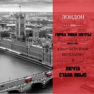 Лондон 940x788  пикс.png