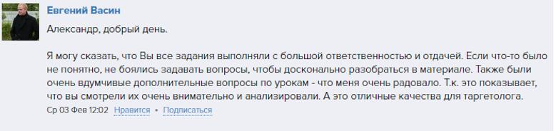 Отзыв Евгений 2.png