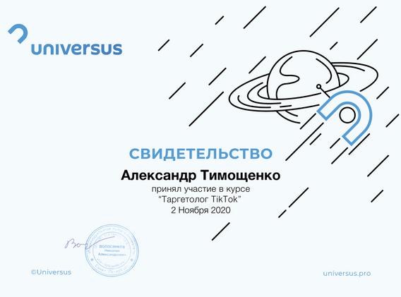 сертификат FB .png