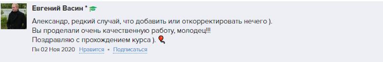 Отзыв Евгений.png