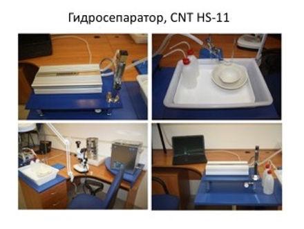 гидросепаратор HS-11