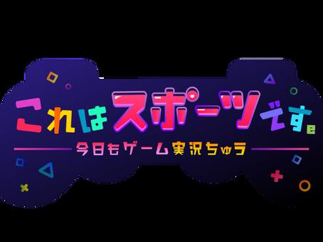 テレビ高知さんにて eスポーツ番組が始まります!
