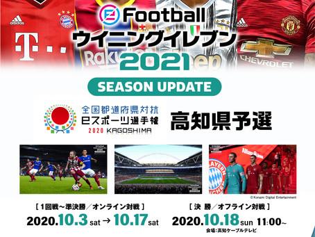 全国都道府県対抗eスポーツ選手権 2020 KAGOSHIMA ウイニングイレブン部門 高知県予選 募集要項