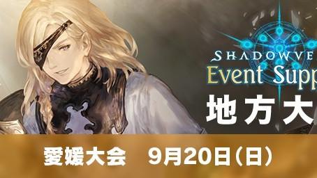 Shadowverse ES 地方大会 2020 September 愛媛 9月20日(日)