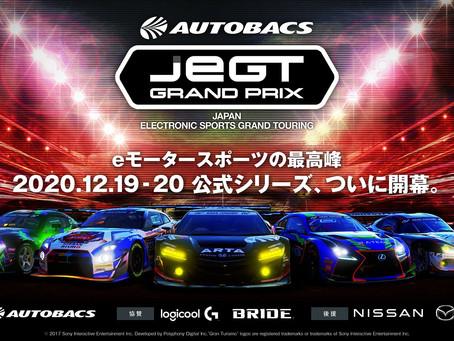 AUTOBACS JeGT GRAND PRIX 2020 Seriesに高知家 ネッツトヨタ南国チーム参戦!!