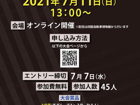 7/11 グランツーリスモSPORT ネッツトヨタ南国杯 開催決定!