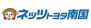 ネッツトヨタ南国ロゴ.jpg