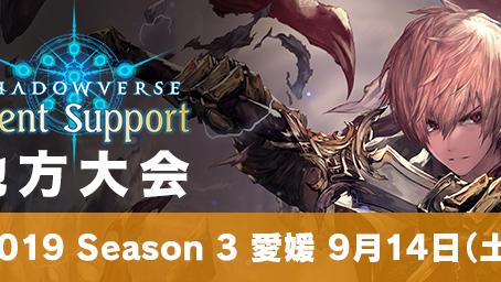 Shadowverse ES地方大会 2019 Season3 愛媛 9月14日(土)