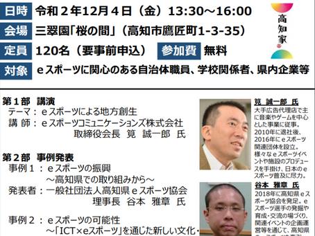 12/4(金) 地方創生セミナー~eスポーツによる地方創生~