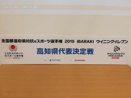 2019-07-21 ウイニングイレブン2019 茨城国体 高知県代表決定戦