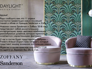 Презентация Sanderson и Zoffany в Daylight Design Group