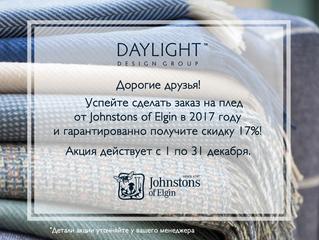 Кашемировые пледы от Johnstons of Elgin по выгодным ценам