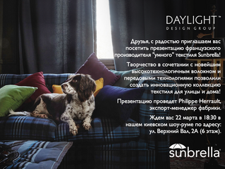 Презентация Sunbrella в Daylight Design Group
