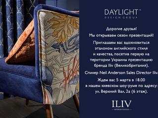 Презентация новых коллекций ILIV в DAYLIGHT DESIGN GROUP