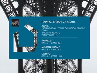 Путеводители по выставкам Maison & Objet и Deco Off