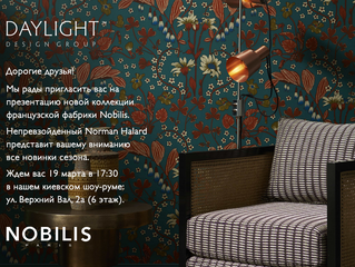 Презентация новых коллекций Nobilis в DAYLIGHT DESIGN GROUP
