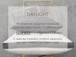 Складская коллекция DAYLIGHT DESIGN GROUP