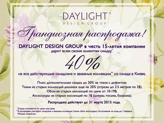 Грандиозная распродажа в честь 15-летия DAYLIGHT DESIGN GROUP